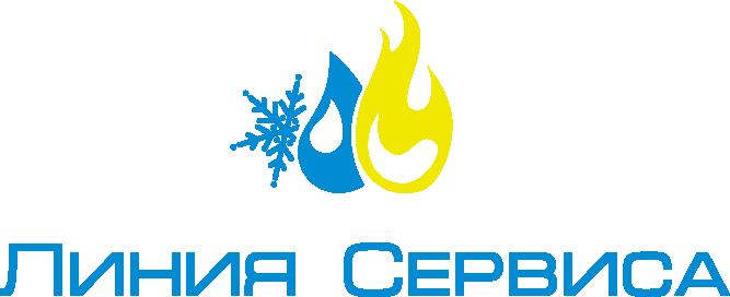 Компания Линия-Сервиса - комплексное сервисное обслуживание, ремонт холодильников и стиральных машин в Воронеже и Белгороде